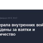Два генерала внутренних войск МВД РФ осуждены за взятки и мошенничество