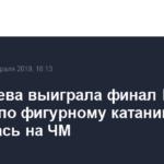 Медведева выиграла финал Кубка России по фигурному катанию и пробилась на ЧМ